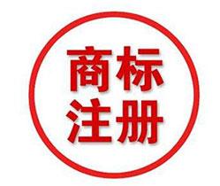 黄石商标注册新闻